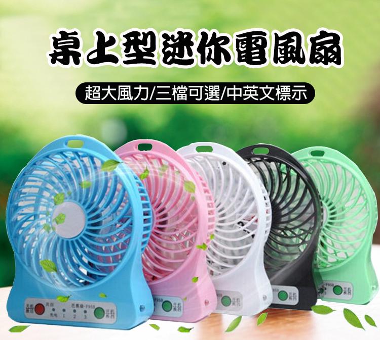 usb風扇迷你風扇usb電風扇小電風扇小型電風扇小電扇迷你電風扇