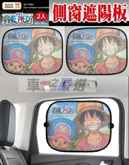 車之嚴選cars go汽車用品SC-17002日本ONE PIECE航海王海賊王側窗遮陽板隔熱小圓弧2入