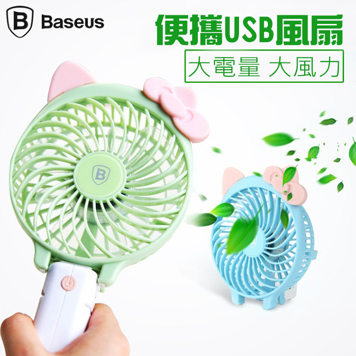 倍思BASEUS愛麗絲迷你小風扇手持式USB充電風扇手持折疊便攜大風力隨身迷你風扇