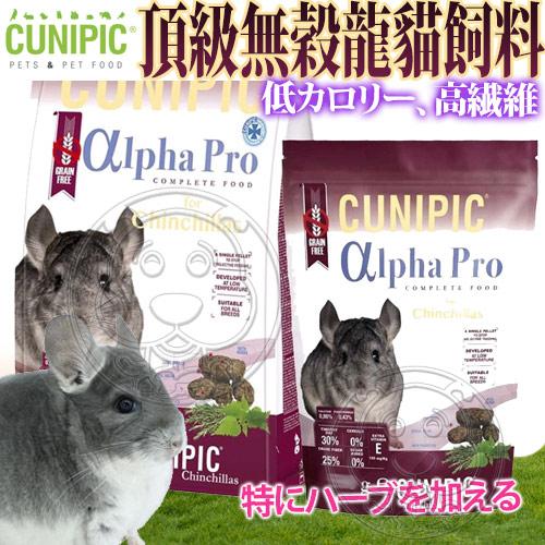 【培菓幸福寵物專營店】西班牙CUNIPIC》Alpha Pro頂級無穀龍貓飼料-500g