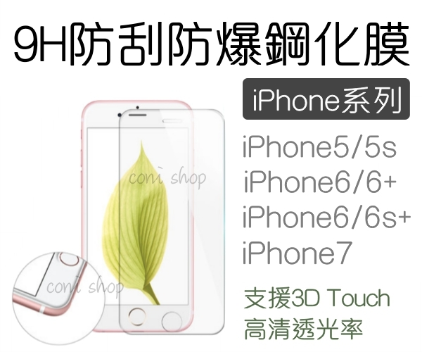 【coni shop】9H鋼化玻璃膜 熒幕保護貼 蘋果 iPhone7 i6s plus 鋼化膜 防刮 防爆