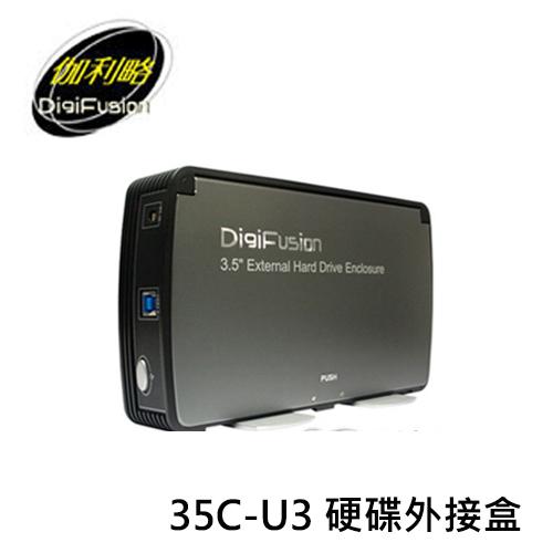 DigiFusion 伽利略 2.5 3.5吋 硬碟外接盒 USB3.0 35C-U3