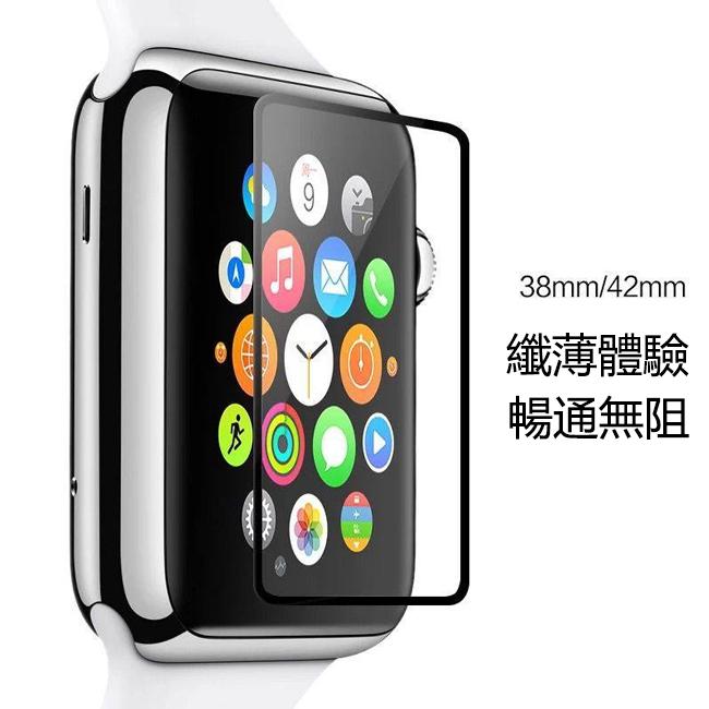 Apple watch 鋼化膜 1 2代通用 38mm 42mm 全屏 智能手錶貼膜 iWatch 黑邊 防爆 玻璃貼膜 保護貼