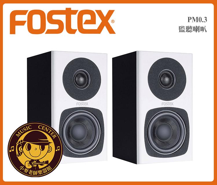 小麥老師樂器館公司貨~有保固FOSTEX PM0.3主動式監聽喇叭喇叭音響音箱Behringer吉他