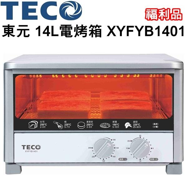 (福利品)【東元】14公升專業型大功率電烤箱XYFYB1401 保固免運
