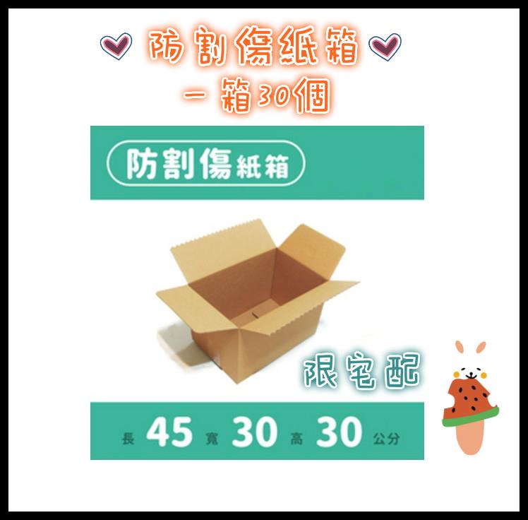紙箱 防割傷紙箱 45x30x30cm 一箱30個  限宅配 紙箱 包裝箱 超商取貨箱 宅配箱 牛皮紙箱 瓦楞紙箱