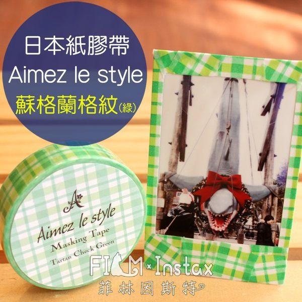 【菲林因斯特】日本進口 Aimez le style 紙膠帶 蘇格蘭格紋 綠色 / 裝飾拍立得空白底片