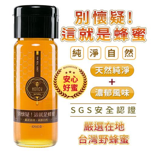 橙姑娘 別懷疑!這就是蜂蜜【買五送一】台灣野生蜂蜜 超純淨 SGS檢驗合格 蜂蜜檸檬/蜜茶/飲品