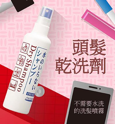 【資生堂】日本 乾洗髮 頭髮噴霧 乾洗劑 150ml