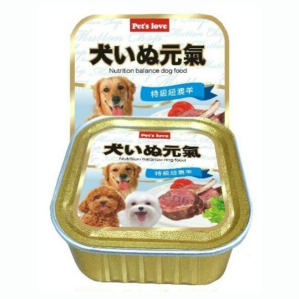 Pet's Love 犬いぬ元氣 頂級饗味餐盒 /  特級羊肉(100g/盒)