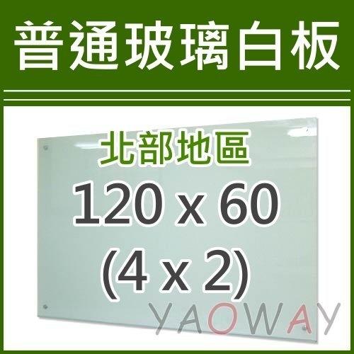 耀偉普通無磁性玻璃白板120*60 4x2尺僅配送台北地區