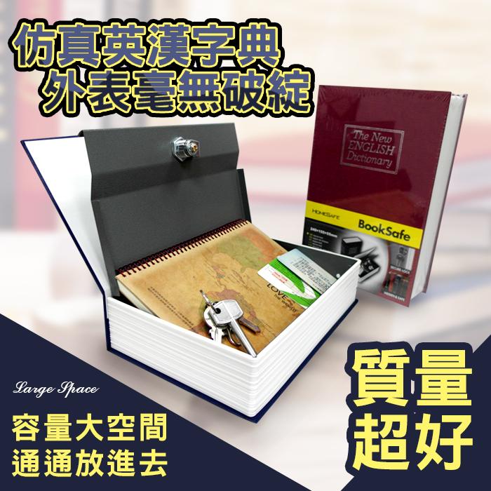 守護者保險箱創意書本造型保險箱偽裝字典保險箱收納盒保險箱全賣場最低價大尺寸BK