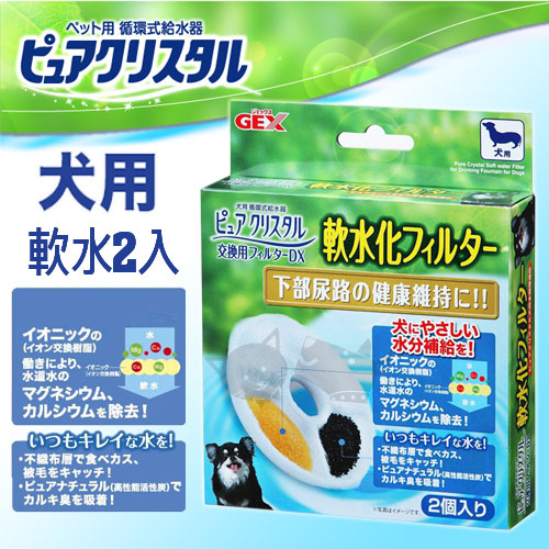 PetLand寵物樂園日本GEX犬用淨水飲水器濾棉軟水水質濾心