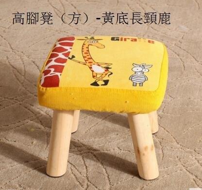 小板凳子卡通換鞋矮凳實木布藝創意兒童成人小椅子沙發方凳(主圖款高腳凳(方)-黃底長頸鹿)