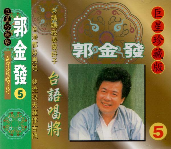 巨星珍藏版郭金發5 CD音樂影片購