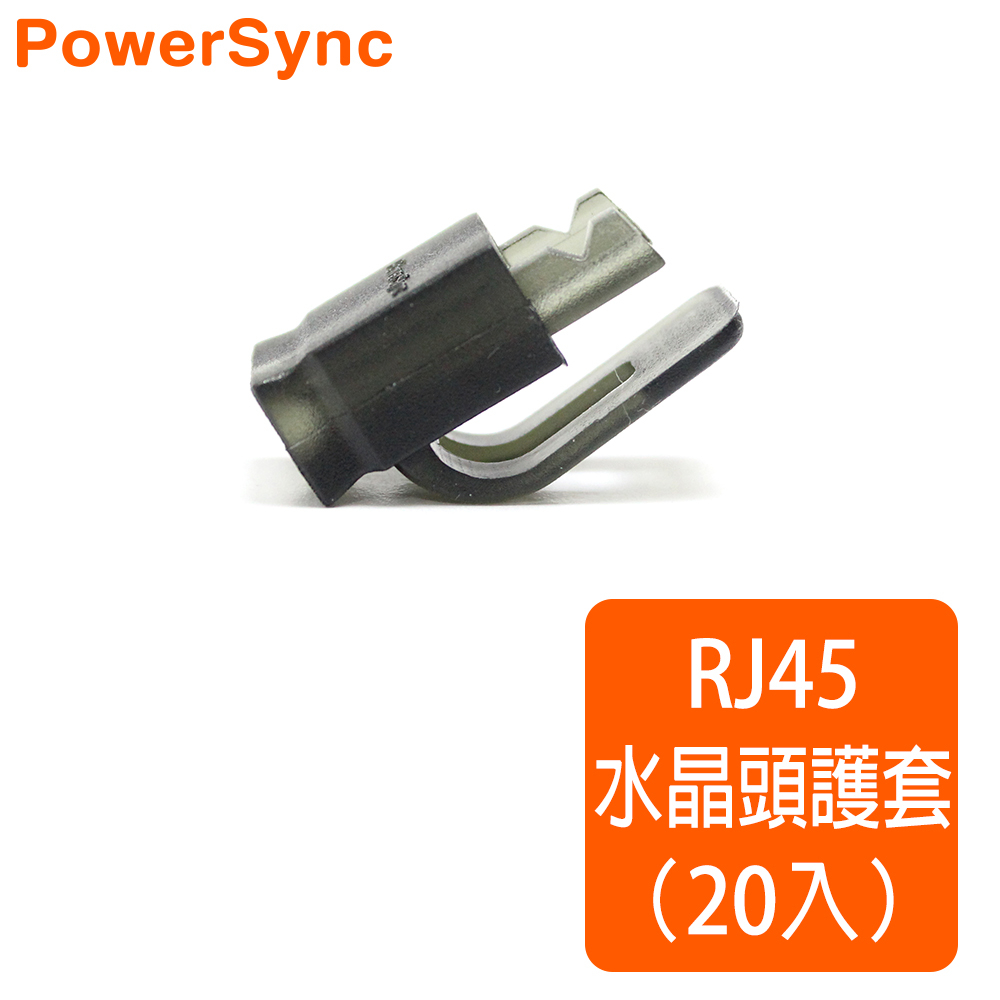 群加Powersync RJ45網路水晶接頭護套20入透明黑TOOL-GSRB20T0