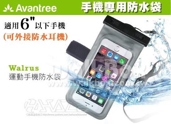 海思Avantree Walrus運動音樂手機防水袋可接防水耳機附吊繩iPhone 6 Plus臂套游泳路跑適用