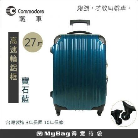 Commodore 戰車 行李箱 亮面 27吋 寶石藍 台灣製造 高速輪鋁框旅行箱 得意時袋