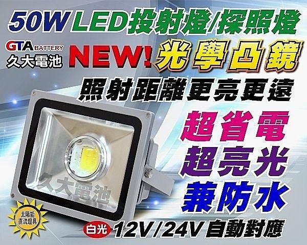 ✚久大電池❚ 自動電壓對應 直流 DC 12V / 24V 50W LED 大功率投射燈 探照燈 (光學凸鏡-魚眼燈)