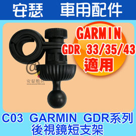 C03 GARMIN GDR系列 後視鏡短支架 扣環 適 GDR 33 35d 43 45d 50 C300 E350