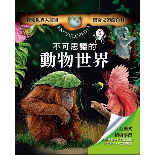 【奇買親子購物網】驚奇立體酷百科-不可思議的動物世界