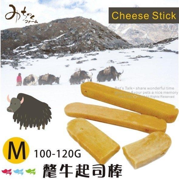 Pet's Talk~Michinokufarm尼泊爾氂牛起司棒-M號100~120G