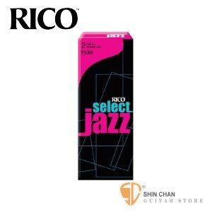 竹片美國RICO Select Jazz次中音薩克斯風竹片5片盒2 Hard Tenor Sax