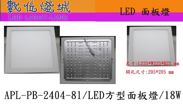 數位燈城LED-Light-Link LED方型崁燈APL-PB-2404-81 18W