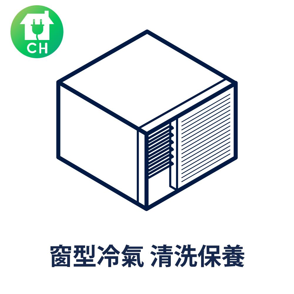 窗型冷氣清洗保養服務NK01