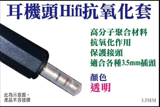 [ 中將3C ]   耳機頭 Hifi抗氧化套   3.5MM