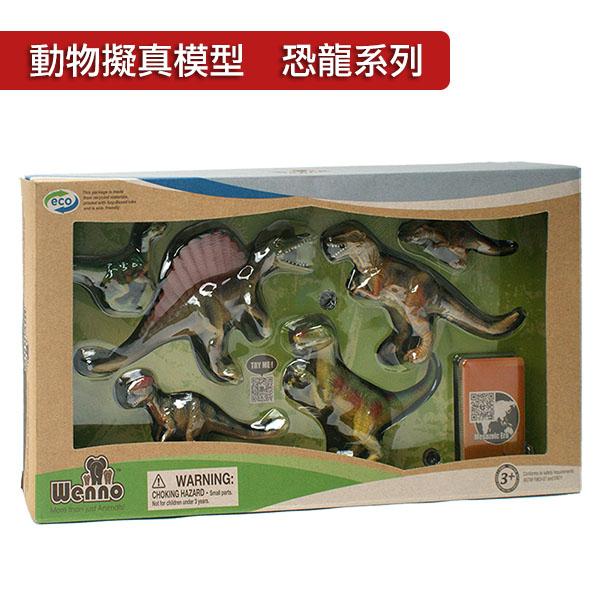 Amuzinc酷比樂Wenno動物模型恐龍系列肉食性恐龍6入WCD1701