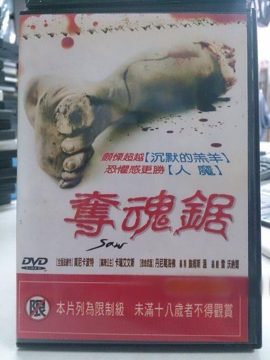 挖寶二手片-C08-027-正版DVD*電影【奪魂鋸1】雷沃納爾*凱瑞艾文斯*丹尼葛洛佛*莫妮卡波特
