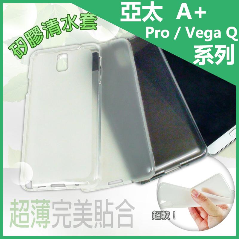 ○清水套/矽膠套/保護套/軟殼/手機殼/保護殼/背蓋/亞太 A World Pro 1/Pro 2/Pro 3/Pro 5/Pro 6/Pro 7/Vega Q PTL21