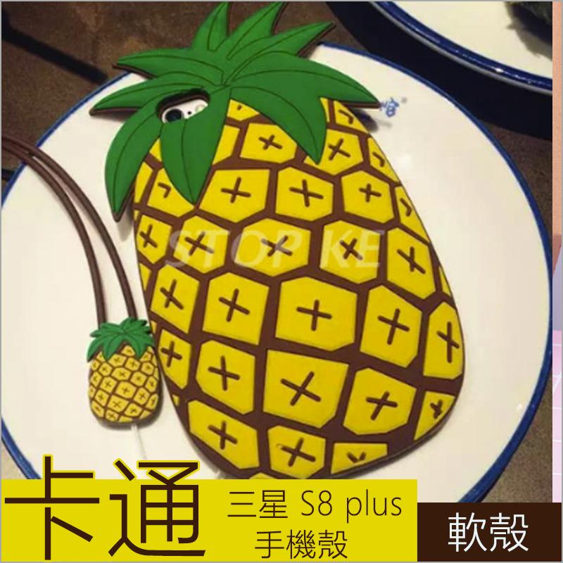 卡通三星 S7edge S8plus J710 J510 j7P J5P立體菠蘿 手機殼 鳳梨 矽膠套 全包軟殼 卡通 保護殼