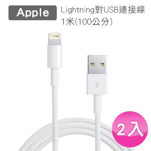 marsfun火星樂限時搶購Apple 2入裝正原裝傳輸線原廠Lightning iPhone 6S 6 plus SE 5S 5 USB iPhone iPad