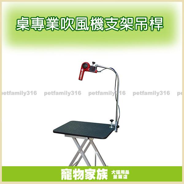寵物家族-寵物美容桌專業吹風機支架吊桿組含支架固定座可調式彎曲蛇桿