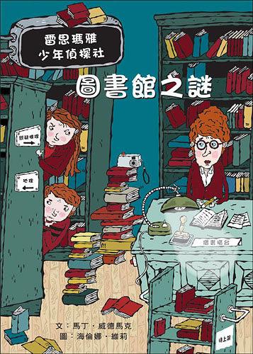 書立得-圖書館之謎:雷思瑪雅少年偵探社5