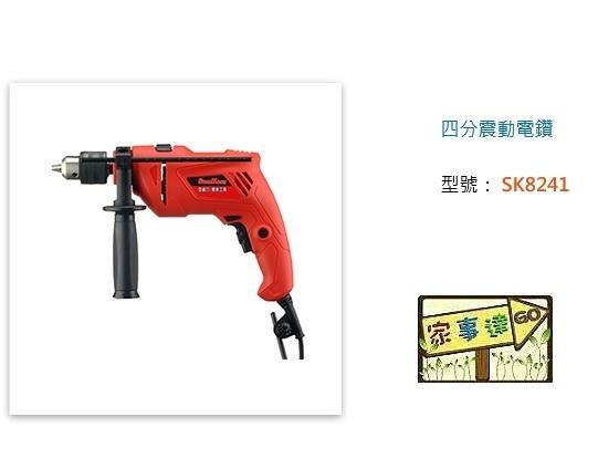家事達型鋼力SHIN KOMI四分振動電鑽正逆轉無段變速可鑽水泥牆金屬塑膠木類