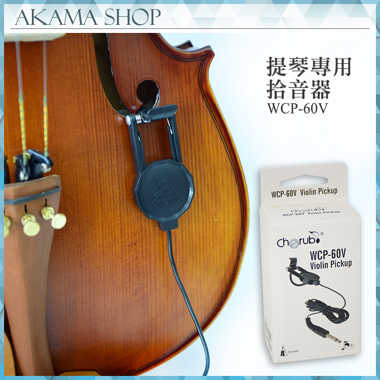 【小麥老師樂器館】拾音器 拾音夾 小提琴拾音器 小提琴 Cherub WCP60V 【A307】