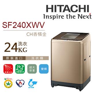日本原裝HITACHI日立24公斤洗衣機SF240XWV 2017 06 30前贈WMF品味禮WMF-16