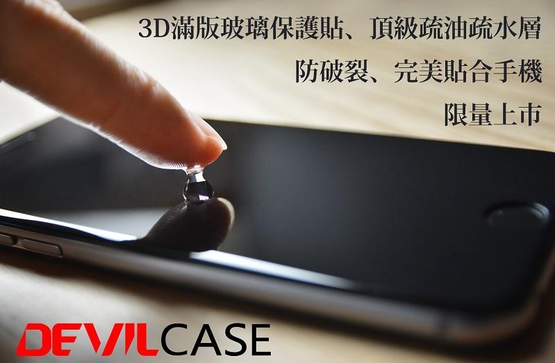 【米創3C】DEVILCASE 3D滿版玻璃保護貼 完美貼合 iPhone 7 6s 6 4.7吋 Plus 5.5吋 鋼化玻璃 i7  i6s