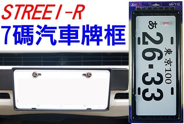 SR712黑色新款7碼汽車牌框車牌框車牌保固框新式車牌專用汽車用牌框兩片入前後牌框