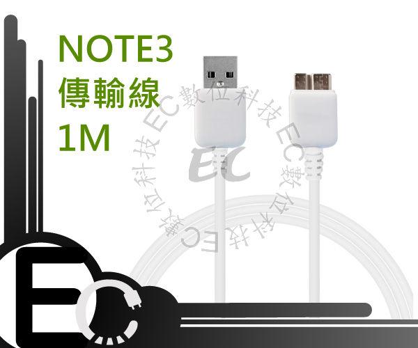 EC數位SAMSUNG Galaxy Note3 USB 3.0 N900 N9000 N9005充電傳輸線1M