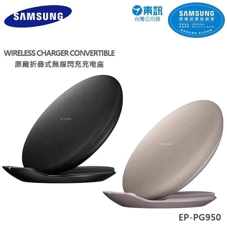 SAMSUNG原廠折疊式無線閃充充電座EP-PG950快充充電器可立架手機架Samsung S8 S8 S8 Plus