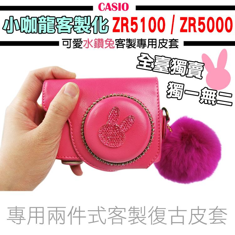 小咖龍CASIO ZR5000客製化水鑽兔款粉紅兔兩件式皮套復古皮套附揹帶桃紅兔子