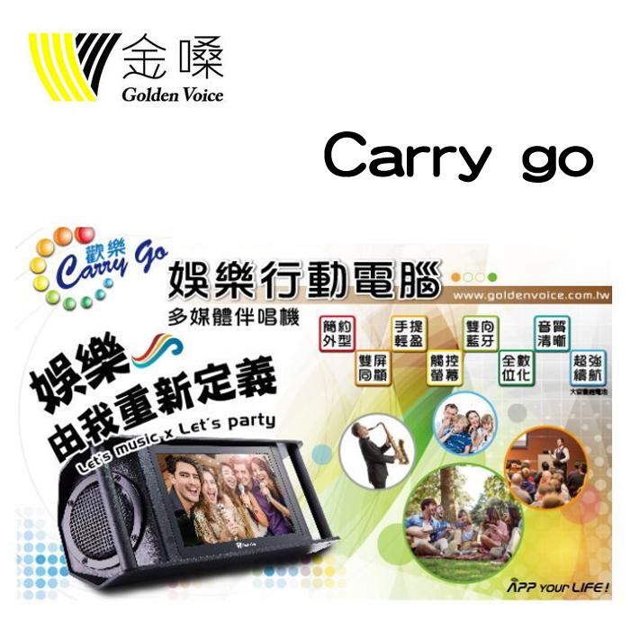 金嗓Carry go可攜式行動卡拉OK公司貨保固免運腳架歌本遙控需另外加購