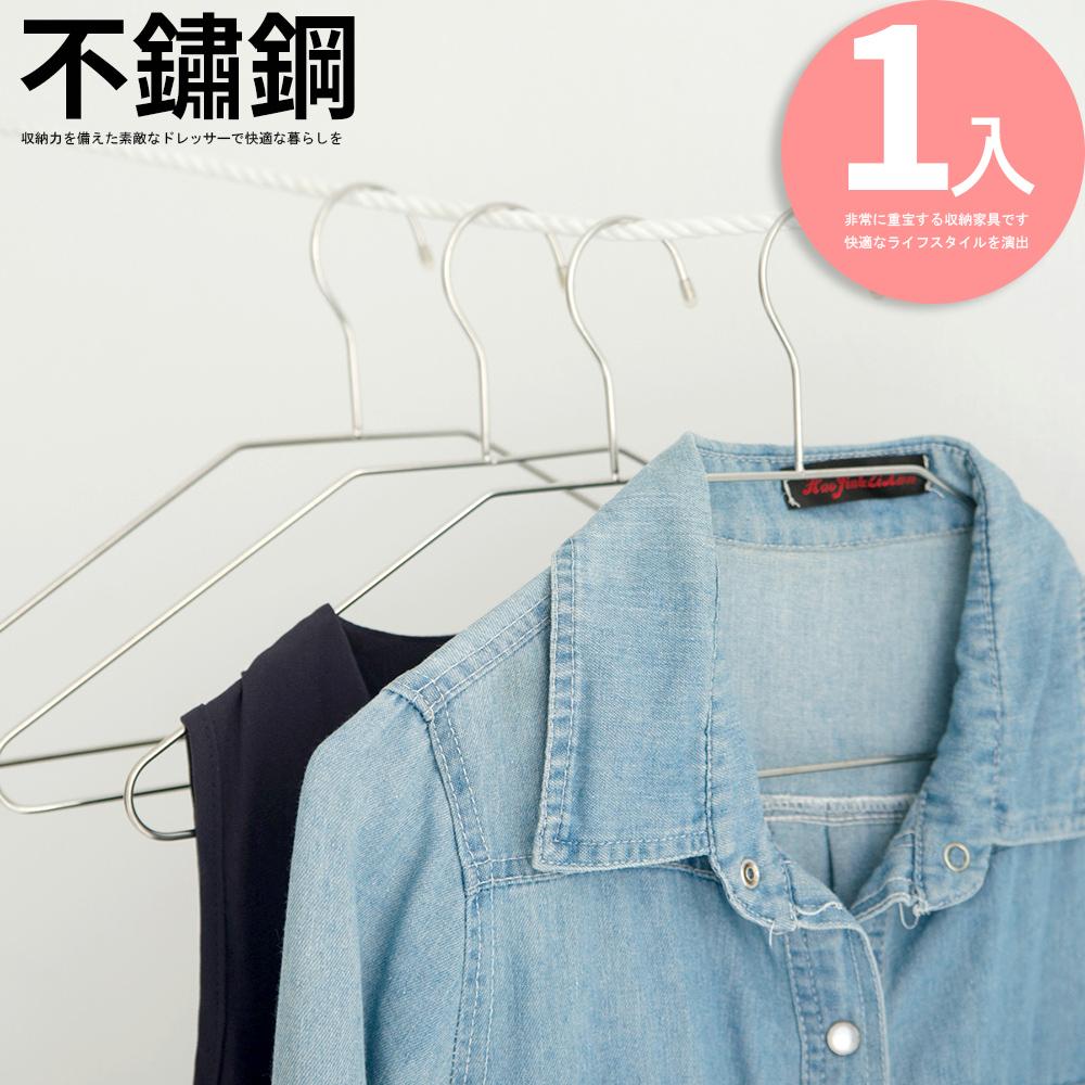 曬衣架衣櫃吊衣夾H0015-A不鏽鋼衣架1入MIT台灣製收納專科