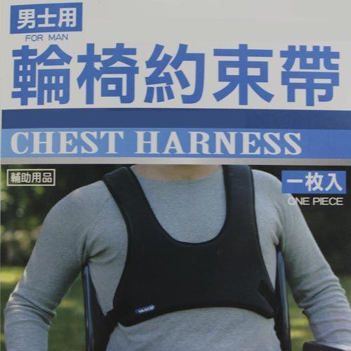 輪椅約束帶胸部位男士用昭惠YASCO