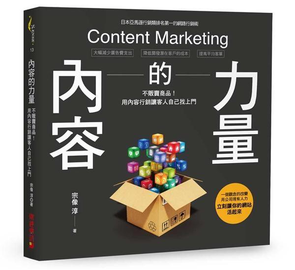 內容的力量:不販賣商品用內容行銷讓客人自己找上門