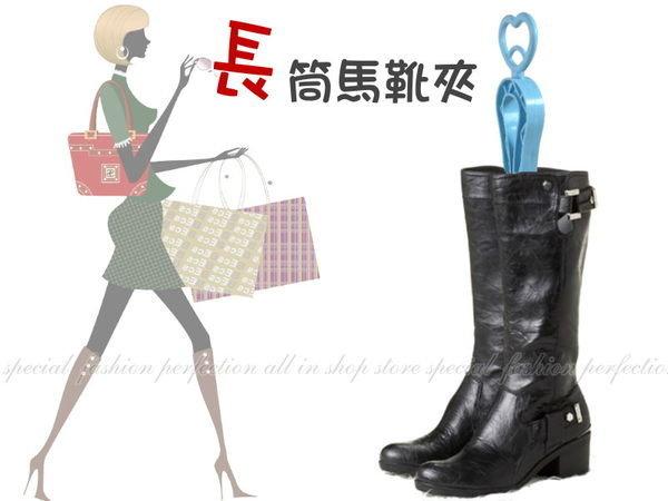 【DE394】馬靴/雪靴鞋撐夾(長)預防變形強化支撐固定不變形,防潮,收納★EZGO商城★
